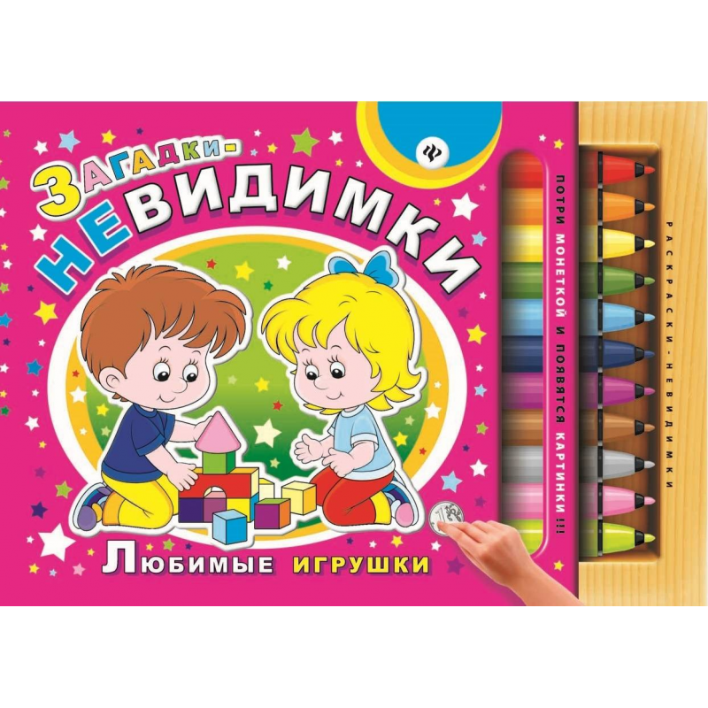 Феникс Книжка-раскраска с загадками Любимые игрушки феникс книжка раскраска с загадками любимые игрушки