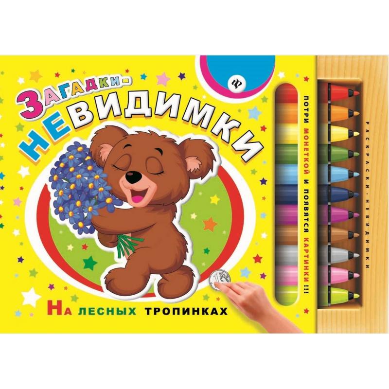 Феникс Книжка-раскраска с загадками На лесных тропинках феникс книжка раскраска с загадками любимые игрушки