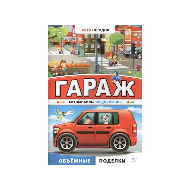 Феникс Набор для творчества Гараж Автомобиль-внедорожник купить гараж в москве путевой проезд