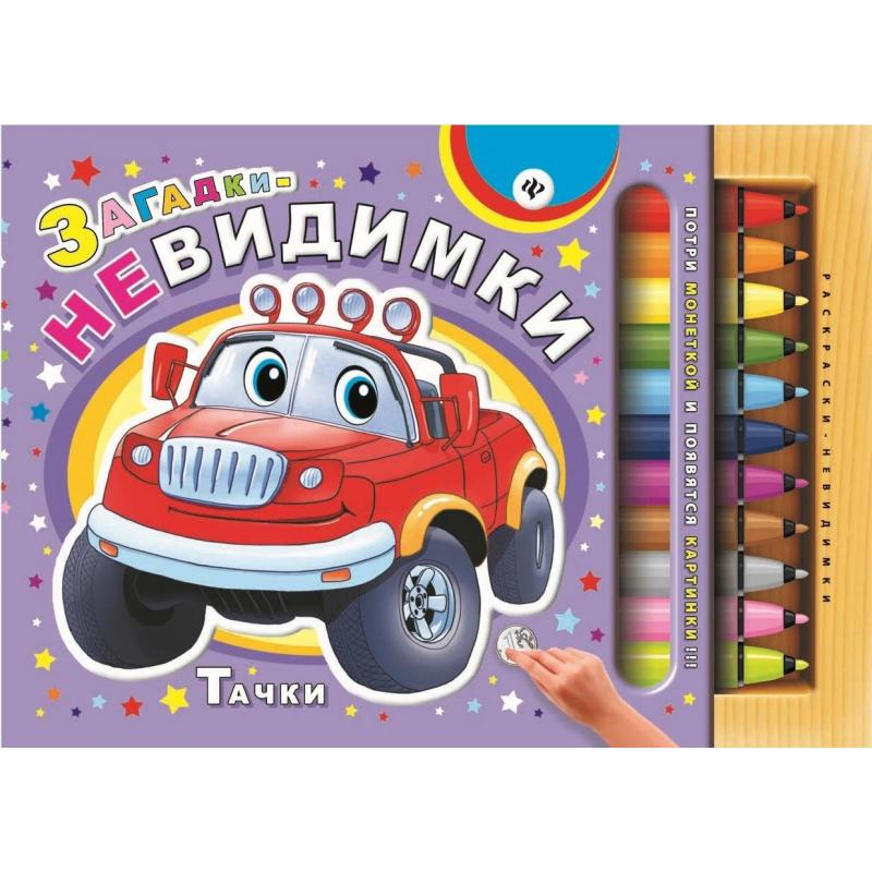 Книжка-раскраска с загадками Тачки