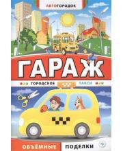 Набор для творчества Гараж Городское такси Феникс