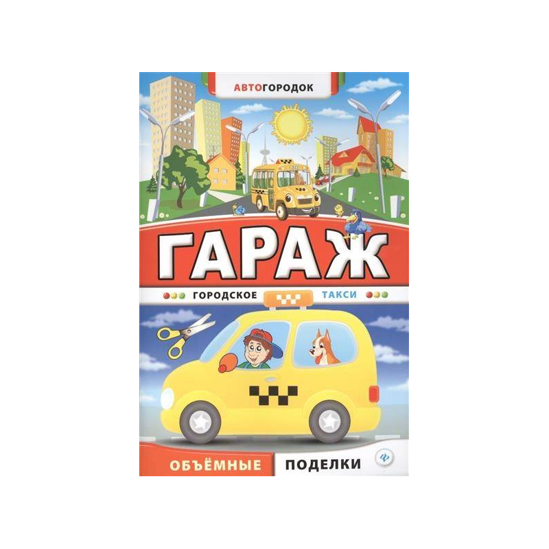 Феникс Набор для творчества Гараж Городское такси купить гараж в москве путевой проезд