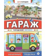 Набор для творчества Гараж Городской автобус Феникс