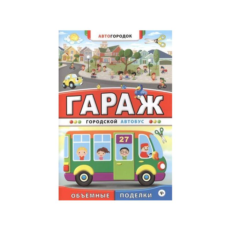 Феникс Набор для творчества Гараж Городской автобус машины majorette городской автобус