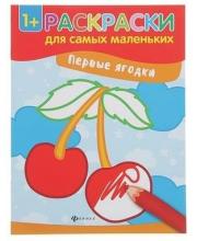 Раскраска Первые ягодки