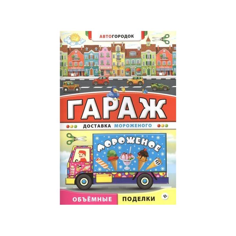Феникс Набор для творчества Гараж Доставка мороженого купить гараж в москве путевой проезд