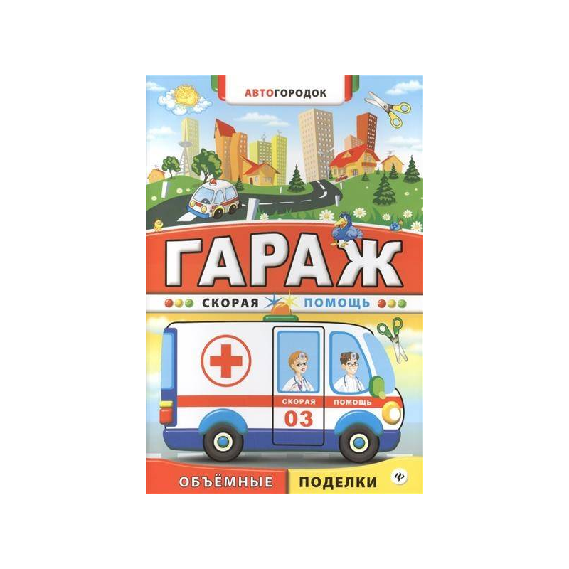 Феникс Набор для творчества Гараж Скорая помощь купить гараж в москве путевой проезд