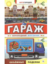 Набор для творчества Гараж Шоколадный фургончик Феникс
