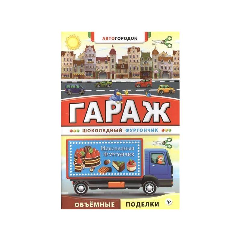 Феникс Набор для творчества Гараж Шоколадный фургончик купить гараж в москве путевой проезд