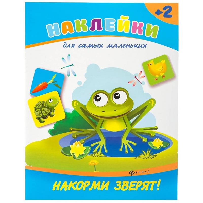 Феникс Развивающая книжка с наклейками Накорми зверят!