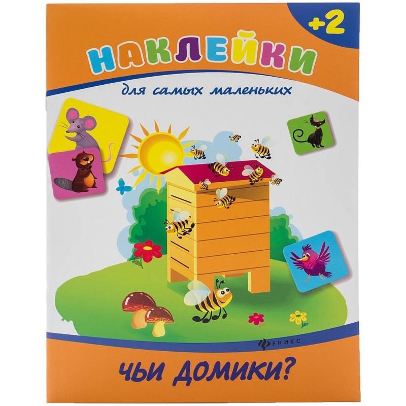 Феникс Развивающая книжка с наклейками Чьи домики? феникс книжка плакат с наклейками подводное царство