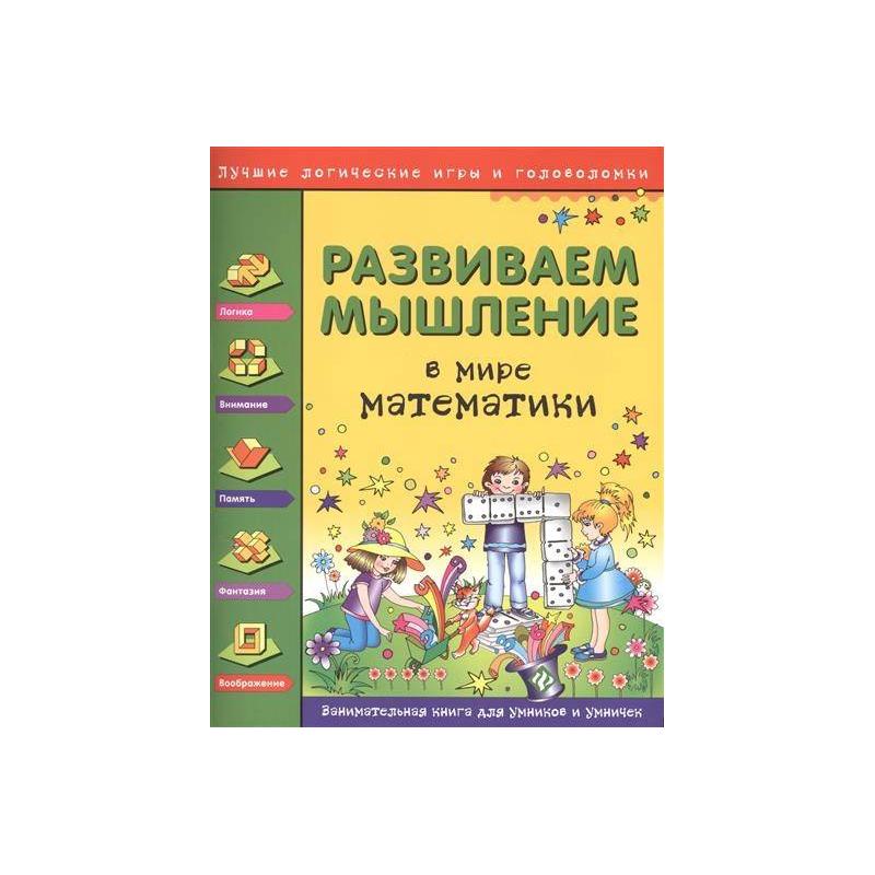 Купить Развивающая книга Развиваем мышление В мире математики, Феникс, от 6 лет, Не указан, 436900, Россия