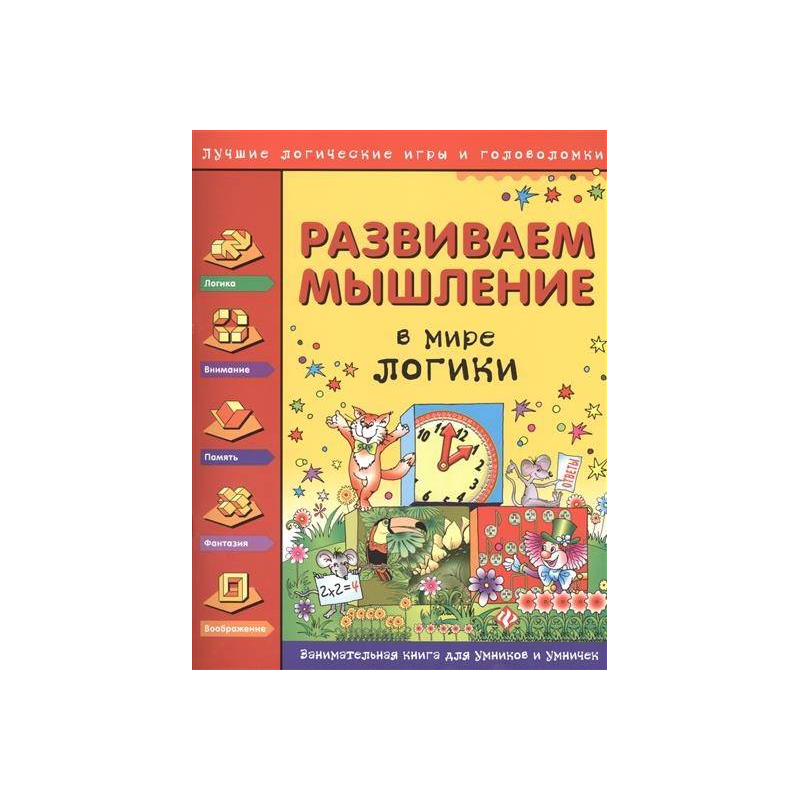 Феникс Развивающая книга Развиваем мышление В мире логики развиваем мышление
