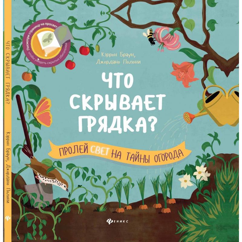 Феникс Развивающая книга Что скрывает грядка? феникс развивающая книга тайм менеджмент для детей