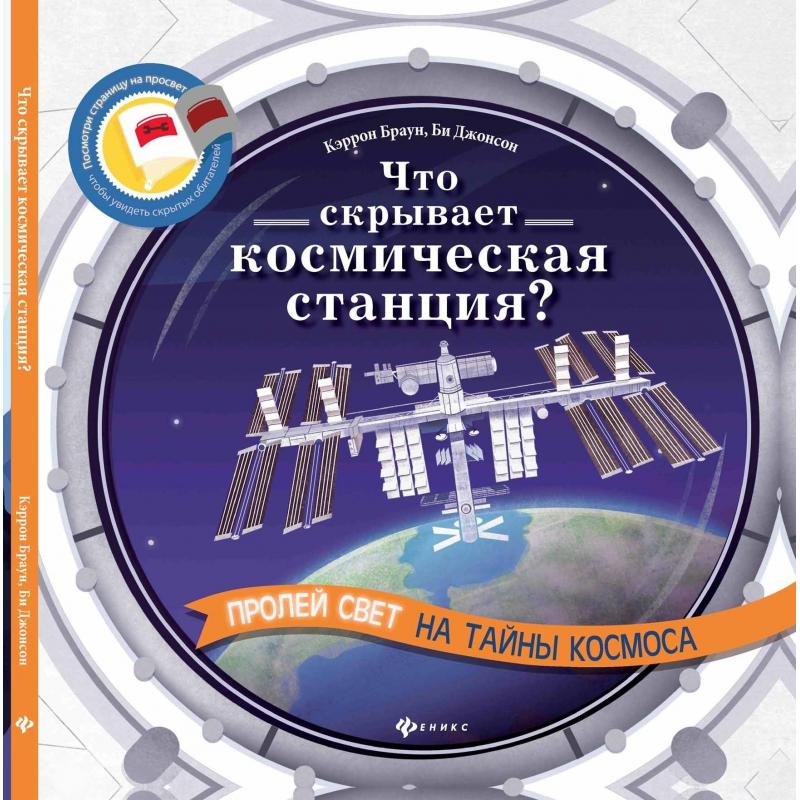 Феникс Развивающая книга Что скрывает космическая станция?