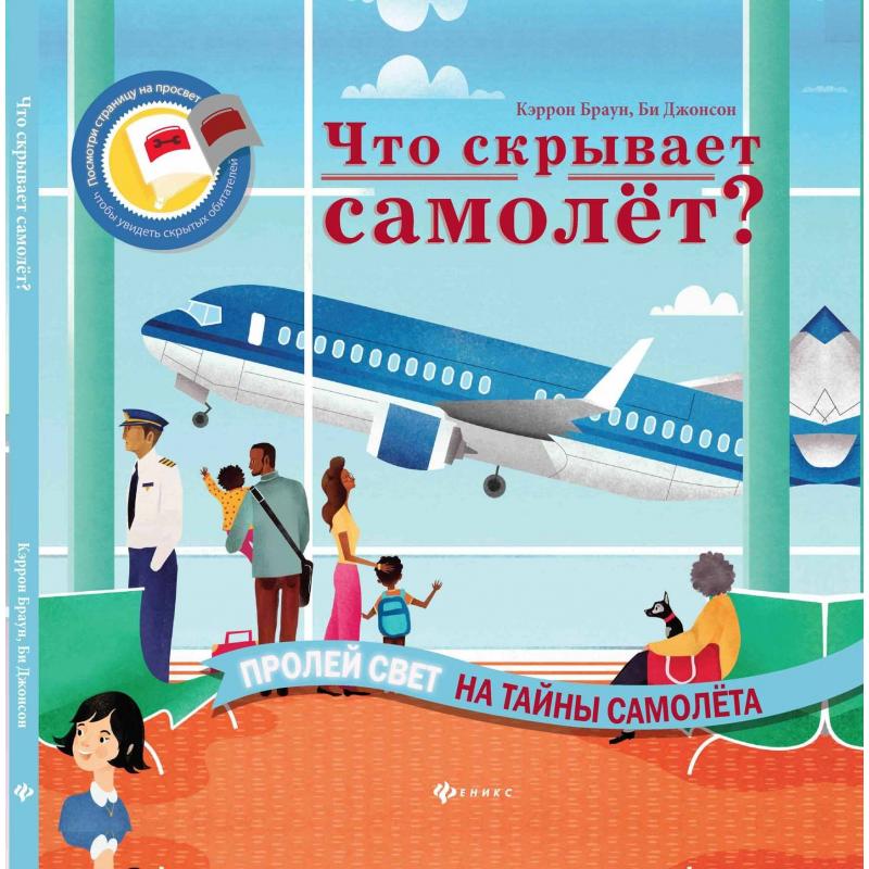 Феникс Развивающая книга Что скрывает самолет? феникс развивающая книга тайм менеджмент для детей