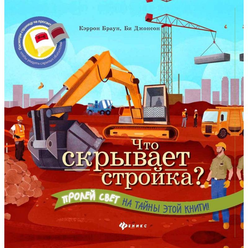 Феникс Развивающая книга Что скрывает стройка? феникс развивающая книга тайм менеджмент для детей