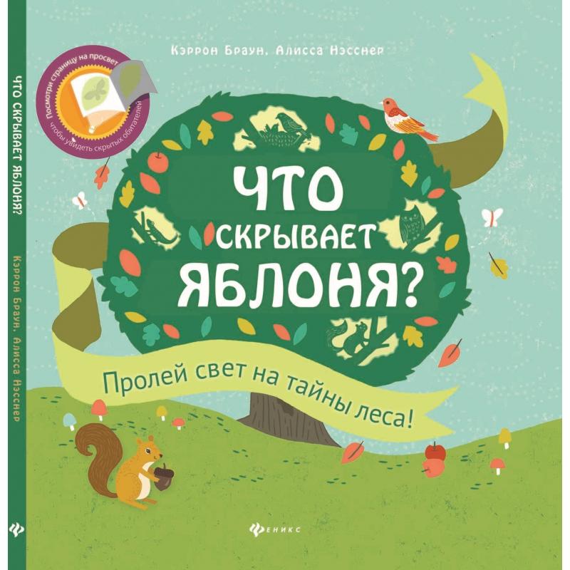 Феникс Развивающая книга Что скрывает яблоня? феникс развивающая книга тайм менеджмент для детей