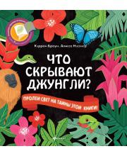 Развивающая книга Что скрывают джунгли? Феникс