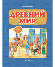 Развивающая книга Древний мир Феникс