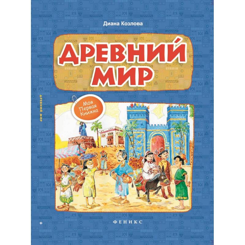 Феникс Развивающая книга Древний мир