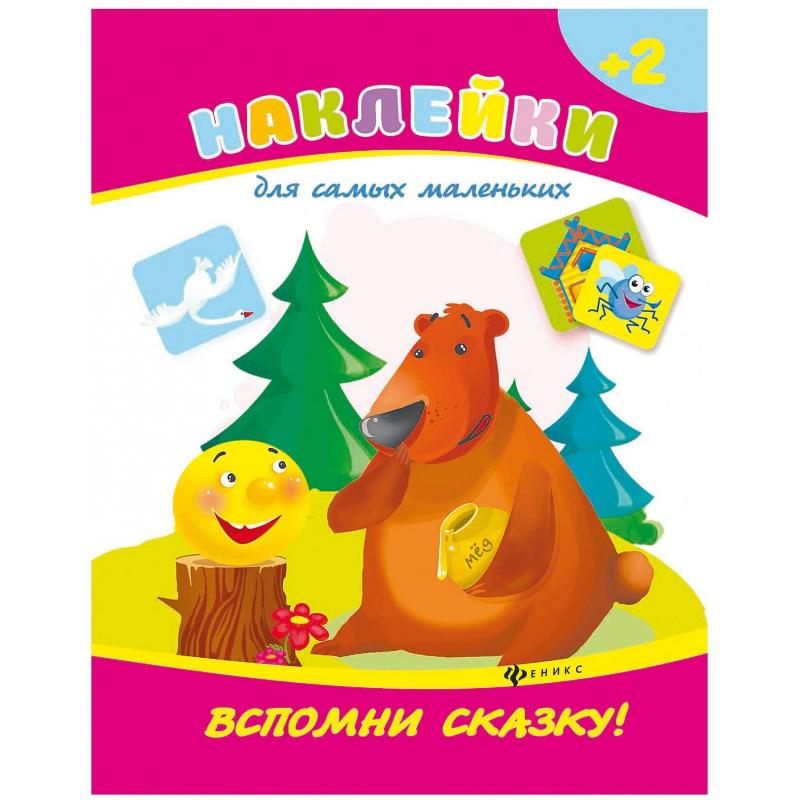Феникс Развивающая книжка с наклейками Вспомни сказку! рождественская история книжка с наклейками