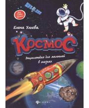 Развивающая книга Космос энциклопедия для малышей в сказках