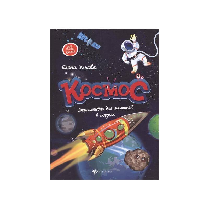 Купить Энциклопедия для малышей в сказках Космос, Феникс