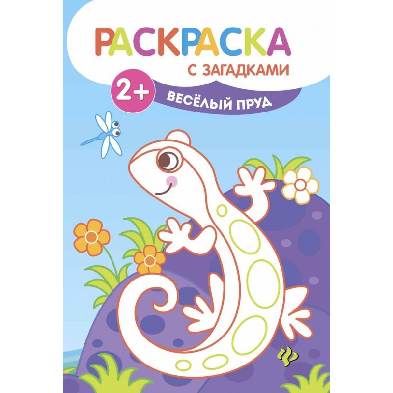 Феникс Книжка-раскраска с загадками Веселый пруд феникс книжка раскраска с загадками любимые игрушки