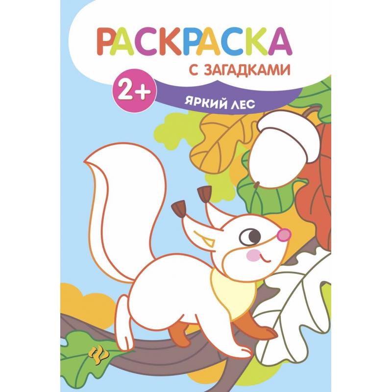 Феникс Книжка-раскраска с загадками Яркий лес феникс книжка раскраска с загадками любимые игрушки