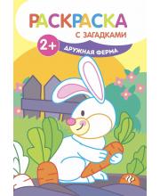 Книжка-раскраска с загадками Дружная ферма