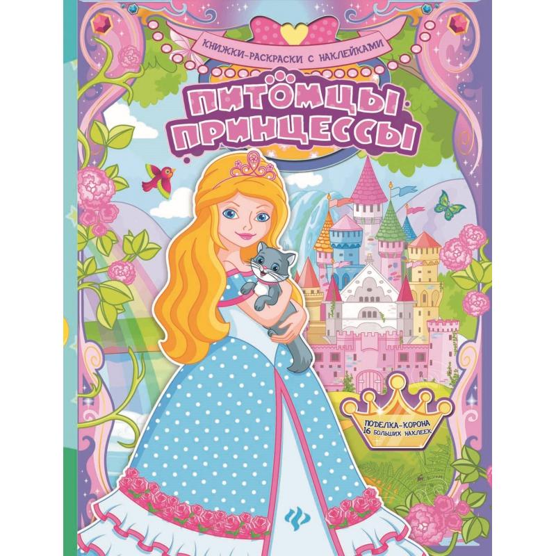 Феникс Книжка-раскраска с наклейками Питомцы принцессы проф пресс я учусь книжка с наклейками и заданиями сказочные принцессы