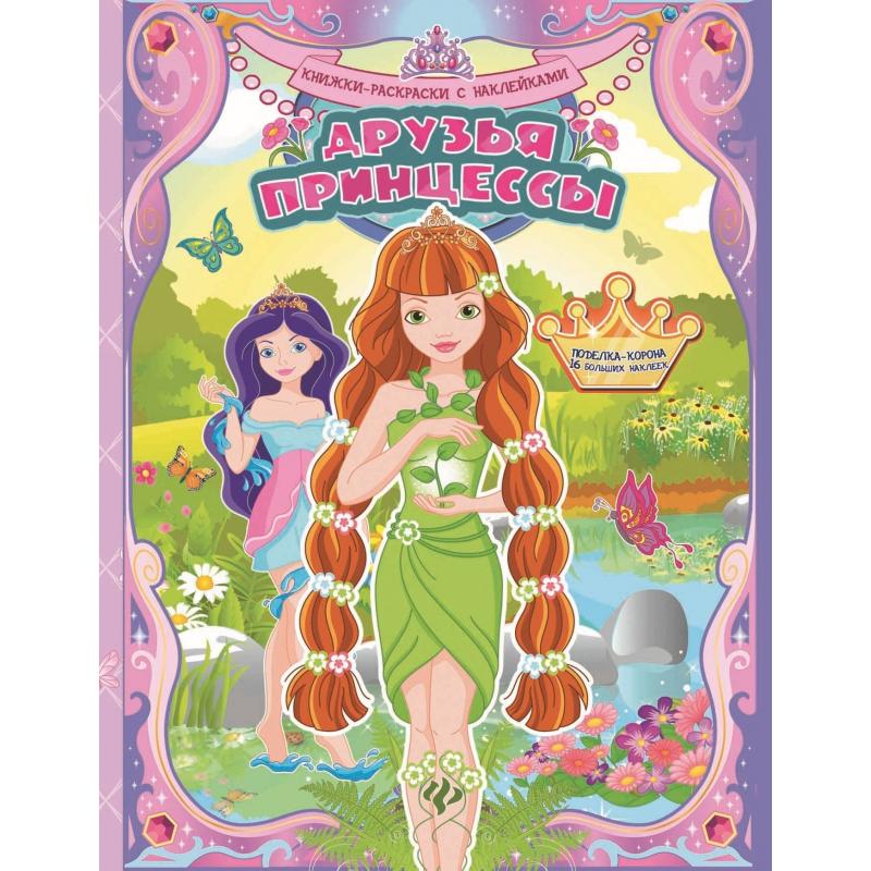 Феникс Книжка-раскраска с наклейками Друзья принцессы