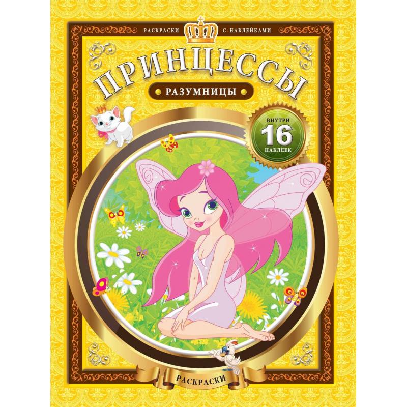 Феникс Книжка-раскраска Принцессы-разумницы феникс книжка раскраска с загадками любимые игрушки