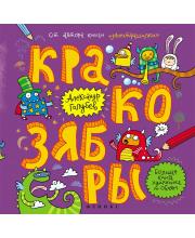 Раскраска Кракозябры большая книга художника по обоям
