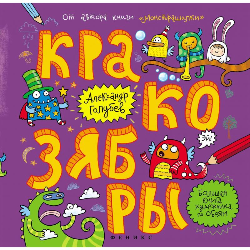Феникс Раскраска Кракозябры большая книга художника по обоям бологова в большая книга знаний