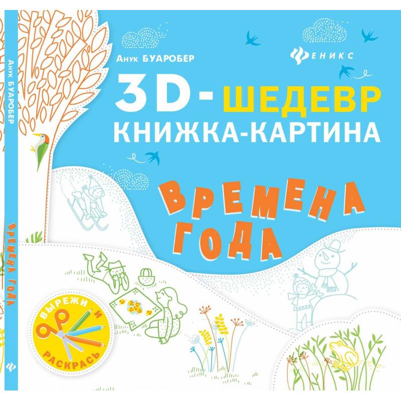 Феникс Книжка-картина Времена года книги издательство колибри времена года