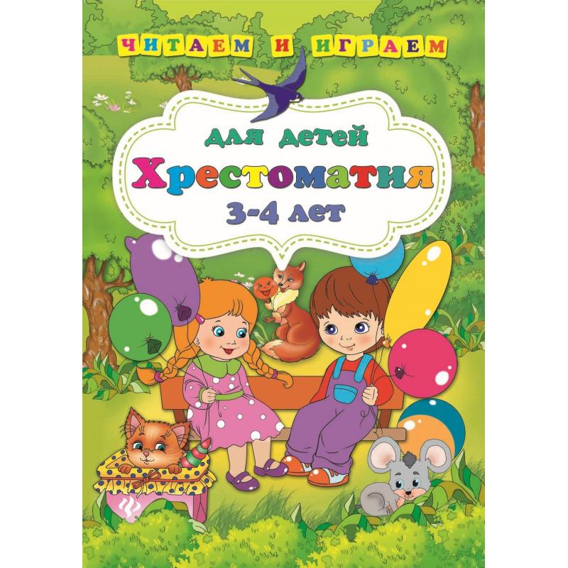 Феникс Книга Хрестоматия для детей 3-4 лет ювента математика для детей 3 4 лет
