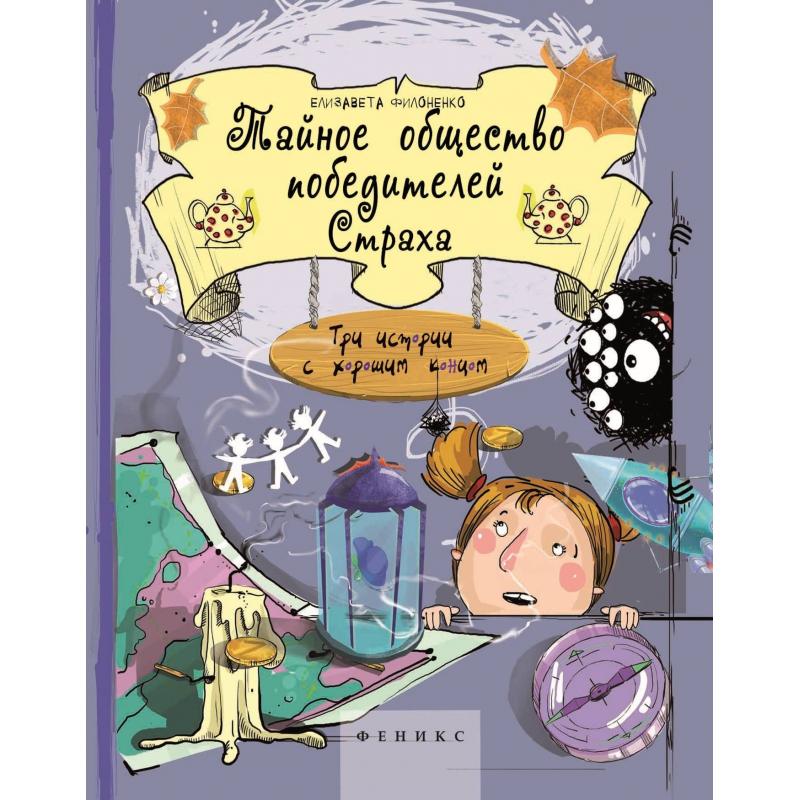 Феникс Развивающая книга Тайное общество победителей Страха чингисхан книга 1 повелитель страха