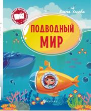 Энциклопедия для малышей в сказках Подводный мир Феникс
