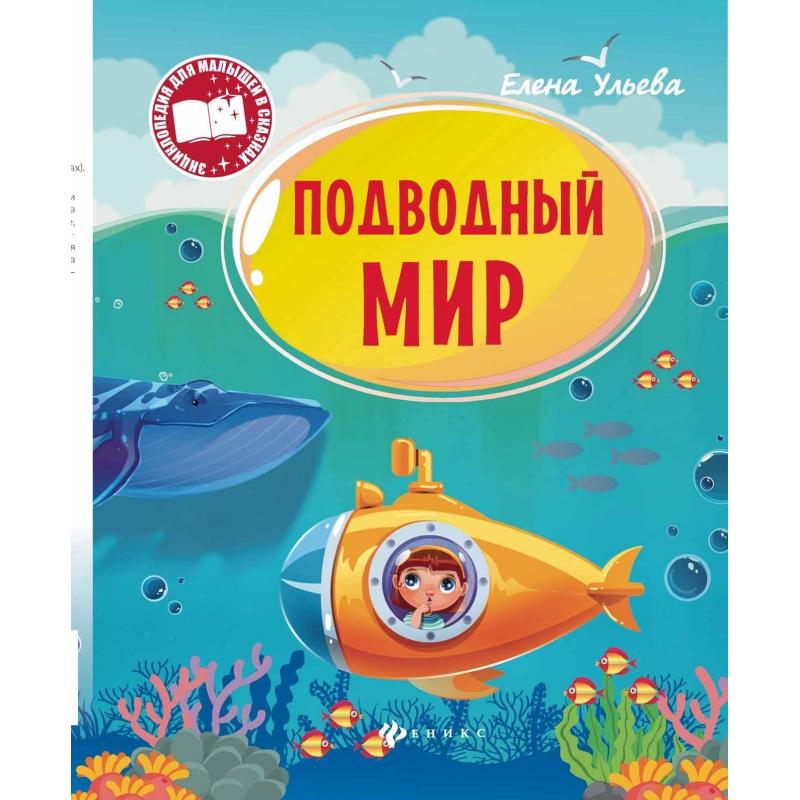 Энциклопедия для малышей в сказках Подводный мир