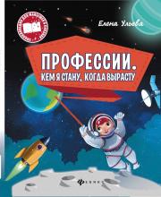 Энциклопедия для малышей в сказках Профессии Феникс