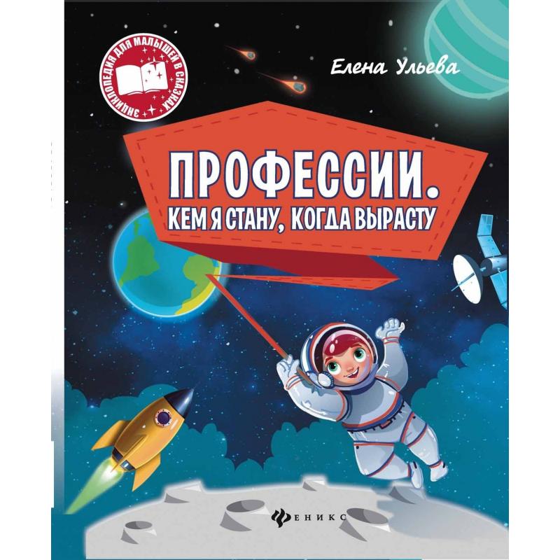 Энциклопедия для малышей в сказках Профессии