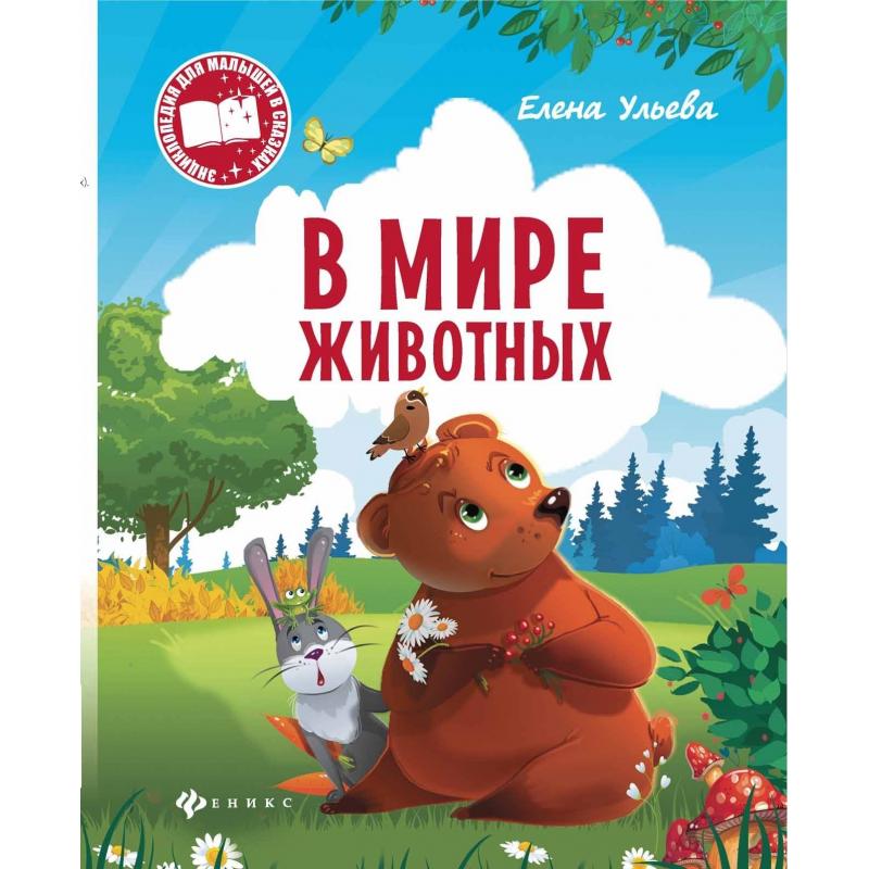 Феникс Энциклопедия для малышей в сказках В мире животных