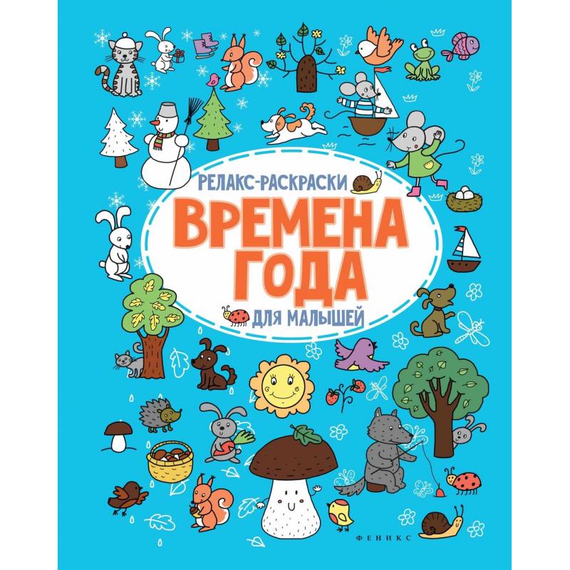 Феникс Релакс-раскраска Времена года феникс раскраска зверята для малышей