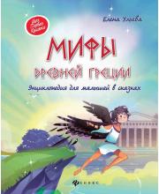 Энциклопедия для малышей в сказках Мифы Древней Греции Феникс
