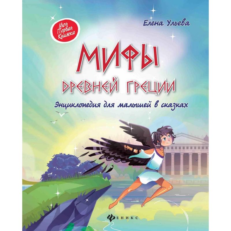 Феникс Энциклопедия для малышей в сказках Мифы Древней Греции