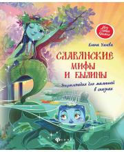 Энциклопедия для малышей в сказках Славянские мифы Феникс