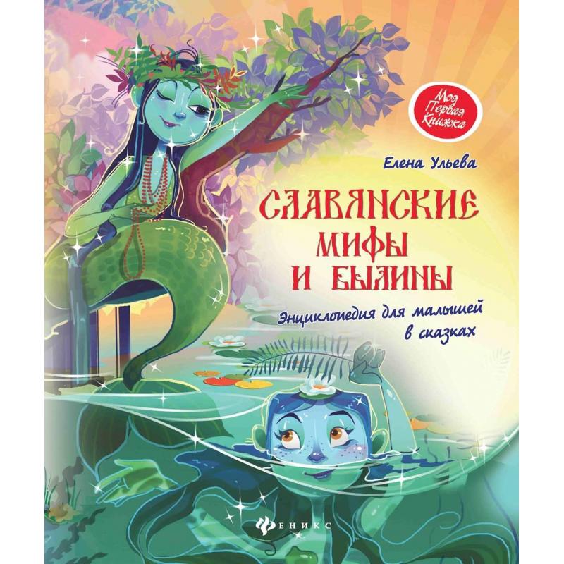 Феникс Энциклопедия для малышей в сказках Славянские мифы юбка для девочки ga620497 разноцветный gaialuna