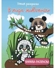 Книжка-раскраска В мире животных